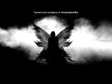 «Я_Dark Angel» под музыку Blank & Jones, Delerium & Rani - Fallen (Очень грустная песня с красивейшим вокалом, для тех кому грустно). Picrolla
