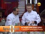 Адская кухня 2 Россия Выпуск 14  серия 18.04.2013