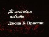 31 ИЮНЯ (1978) с Николаем Еременко(мл)